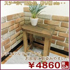 古材 スツール アンティーク 木製 椅子 スツール