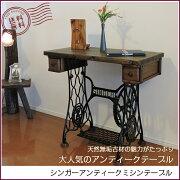 テーブル シンガー アンティーク インダストリアル ヴィンテージ アイアン サイドテーブル コンソール おしゃれ インテリア ミッドセンチュリー