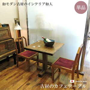 [Taisho Roman drift Japanese and Western eclectic design] Old cafe table Living alone 1 leg Dining table Solid 2 people Fashionable cafe table Small coffee Table antique vintage Taisho roman retro showa retro furniture wooden Japanese modern modern Japanese room store furniture old folk house Rakuten