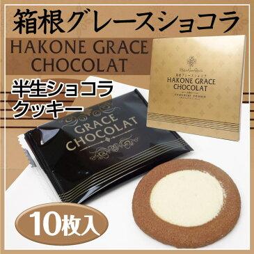 箱根グレース生チョコクッキー10枚