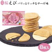 静岡お土産桜えびパリッとチーズ8枚桜えびお菓子焼き菓子チーズわかふじ桜えびせんべい煎餅えびせん