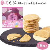 静岡お土産桜えびパリッとチーズ16枚桜えびお菓子焼き菓子チーズわかふじ桜えびせんべい煎餅えびせん