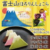富士山ほろりんしょこら世界文化遺産富士山みやげ