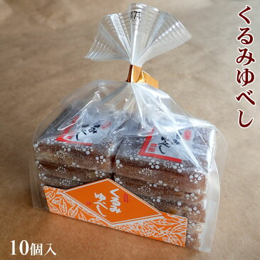伝統菓子 くるみゆべし/10個入り 袋【RCP】【通販】【お土産】
