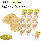 富士山焼き飯煎餅あっさり塩味×3袋