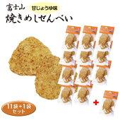 【まとめ買いがお得】富士山焼き飯煎餅甘醤油味×3袋セット