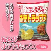 桜えびポテトチップス