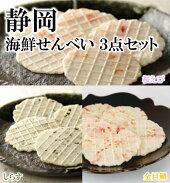 静岡海鮮煎餅3点セット(しらす、桜えび、金目鯛)えびせん海鮮せんべい煎餅手みやげ静岡お土産セットわかふじ送料無料【送料無料】