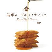 箱根メープルフィナンシェ9個入箱根お土産/フィナンシェ/洋菓子/わかふじ