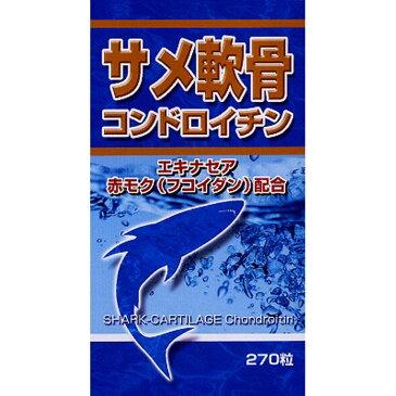 ユウキ製薬サメ軟骨コンドロイチン270粒