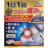 ジクペタスZテープ21枚【第2類医薬品】