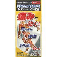 【第2類医薬品】ジクペタスZローションアルファ80ml