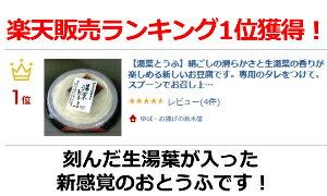 【湯葉とうふ】絹ごしの滑らかさと生湯葉の香りが楽しめる新しいお豆腐です。専用のタレをつけて、スプーンでお召し上がりください。充填製法のため日持ちもしますので、ヘルシーメニューとしても好評です!【ゆば豆腐】【国産大豆】