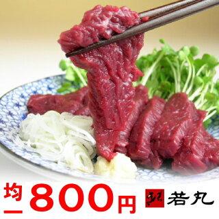 【13個で送料無料】馬刺しオール800円