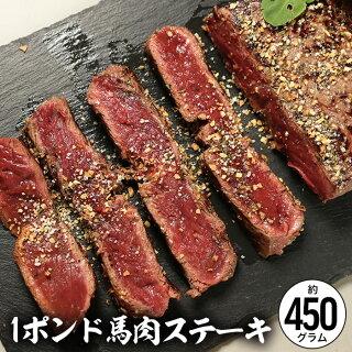 馬肉1ポンドステーキ用450g馬肉ステーキヘルシーダイエット低脂肪低カロリーギフトステーキ馬ステーキワンポンド1ポンド