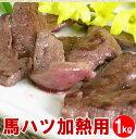 馬ハツ 【加熱用】 1kg 心臓 焼肉の1品に 栄養満点 ペット用にも大人気 はつ ハート はーと heart バーベキュー BBQ メガ盛り