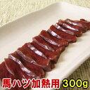 馬ハツ 【加熱用】 300g 心臓 焼肉の1品に 栄養満点 ペット用にも大人気 はつ ハート はーと heart バーベキュー BBQ メガ盛り
