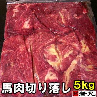 馬肉切り落し1kg入り5kg卸価格