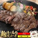 馬肉 塩麹ステーキ 1kg 【2個以上購入で醤油麹ステーキお...
