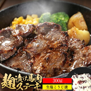 馬肉塩麹ステーキ