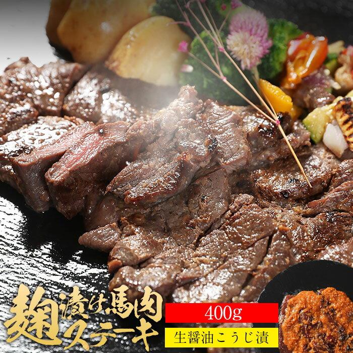 馬刺し専門店若丸『馬肉醤油麹ステーキ』