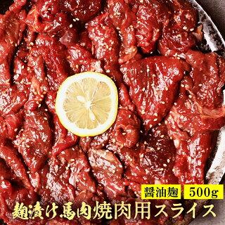 馬肉醤油麹焼肉