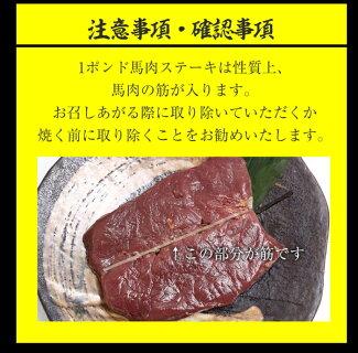 馬肉1ポンドステーキ用約450g!馬肉ステーキヘルシーダイエット低脂肪低カロリーギフトステーキ馬ステーキワンポンド1ポンド1pondsteak