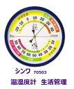 かぜ、食中毒、カビ・ダニを防ぐ!!【シンワ】湿温度計 F-3生活管理 丸型 15cm ブルー