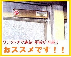 防犯対策!!これでバッチリ☆ワンタッチ・シマリ補助鍵