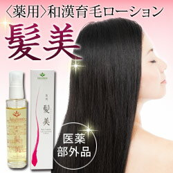 薄毛対策に!頭皮の化粧水「髪美」薄毛、育毛、ふけ、かゆみ、脱毛の予防、病後、産後の脱毛、...