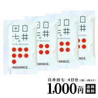 白井田七4粒×4袋お試しセット