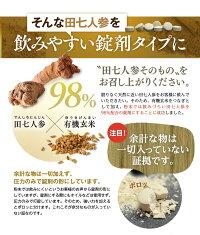 田七人参98%と有機玄米2%