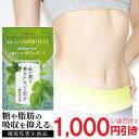 【クーポンで1,000円OFF】内臓脂肪 減らす サプリメント 糖尿病 桑の葉 茶カテキン 血糖値