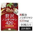 贅沢ノコギリヤシ420 90粒 尿漏れ 頻尿 腎臓 クレアチニン サプリメント 男性 残尿 ひんにょう のこぎりやし 前立腺 夜間尿 和漢の森 無添加