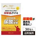 ルテオリン 尿酸ケア習慣 30粒 尿酸値 機能性 尿酸 下げ