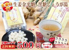 生姜の力で心も身体もぽかぽかに!生姜金平糖、しょうが湯、通販お取り寄せ送料無料500円ポッキ...