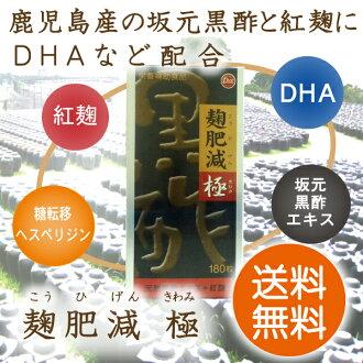 曲化肥減少極性 (1 瓶 / 180 砂成) 約 30 分鐘,在這著名的阪本黑醋紅麴米,DHA,糖轉移橙皮苷與 !