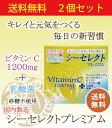 【 送料無料 】広貫堂 うつくし堂 シーセレクトプレミアム 2個セット | ビタミンc ビ……