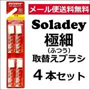 ソラデー レギュラー ソラデースペア 歯みがき ハミガキ ソーラー 歯ブラシ