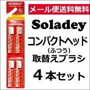 ソラデー コンパクト ソラデースペア 歯みがき ハミガキ ソーラー 歯ブラシ