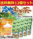 【 送料無料 】冷やしむぎ茶 ティーバッグ10g 96包 1...