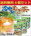 【 送料無料 】冷やしむぎ茶 ティーバッグ10g 96包 4...