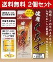 【 送料無料 】常盤薬品 健康くろず 1000ml 2個セット 飲む酢...