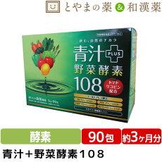 青汁+野菜酵素108