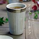 コーヒーカップ・ティーカップ
