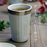 【益子焼】【ナチュラル陶器】【わかさま陶芸】アンティークスリムラインストレートカップ柔らかなモノトーン大人かわいいマットな質感ナチュラル食器陶器