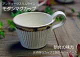 益子焼 アンティークスリムライン モダンマグカップ スープカップ コーヒーカップ カフェオレボウルにも スタッキング(北欧風 かわいい おしゃれ ナチュラル ) 食洗機・電子レンジ対応 ギフト わかさま陶芸 母の日 ギフト プレゼントお家カフェ