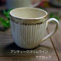 【益子焼】【ナチュラル陶器】【わかさま陶芸】アンティークスリムラインマグカップ柔らかなモノトーン大人かわいいマットな質感ナチュラル食器陶器