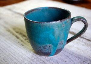 益子焼 ターコイズブルー マグカップ マグ コーヒーカップ 青緑 トルコブルー ブルー シャビーターコイズ かわいい おしゃれ 陶器 和食器 (食洗機対応 電子レンジ使用可) ギフト 名入れ(別料金)お家カフェ