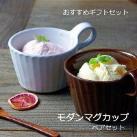 益子焼モダンマグカップギフトセット(白と茶色木製スプーン付き北欧風シンプルでおしゃれギフト対応(名入れ別料金))